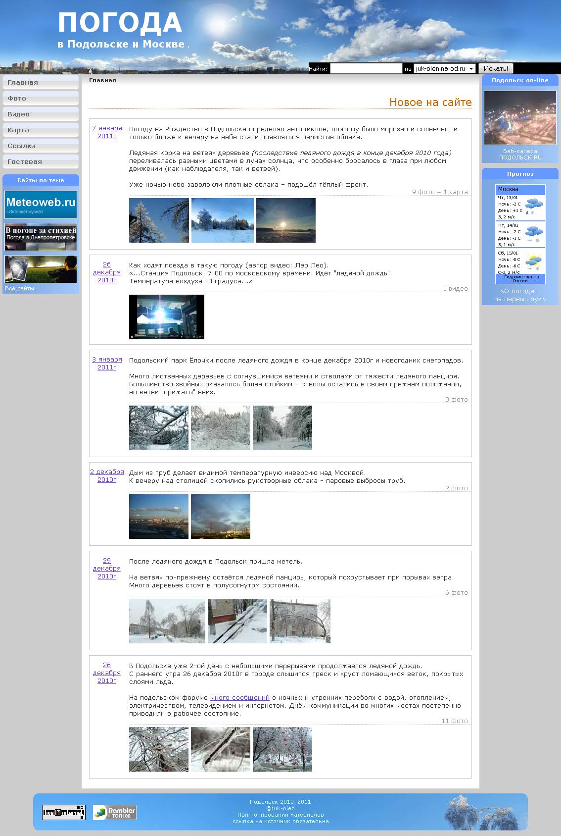 Погода в судаке на месяц и температура воды